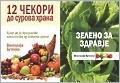 12 чекори до сурова храна + Зелено за здравје