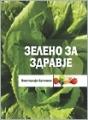 Зелено за здравје