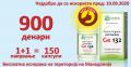 Активен Органски Германиум Ge132 2x75 капсули