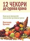 12 чекори до сурова храна - Викторија Бутенко