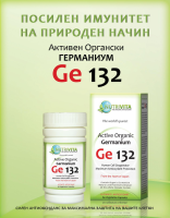 Active Organic Germanium Ge132 – Посилен имунитет на природен начин