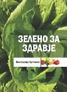 Зелено за здравје - Викторија Бутенко